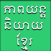 Movie Speak Khmer