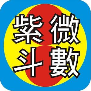 吉祥斗數正式版 生活 App LOGO-APP試玩