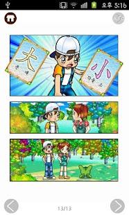 玩教育App|재미나라-만화한자 3권免費|APP試玩