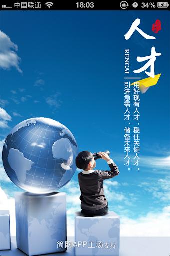 中国劳动力网