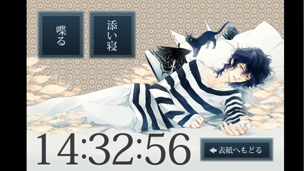 Sleepy-time Boyfriend Tomoya- screenshot