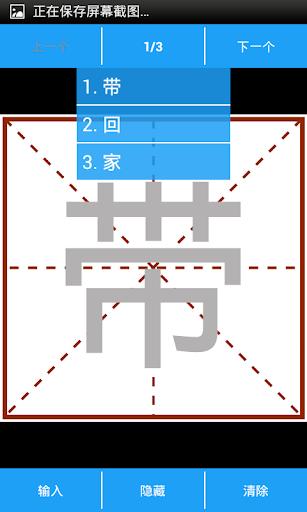田字格Pro 玩教育App免費 玩APPs