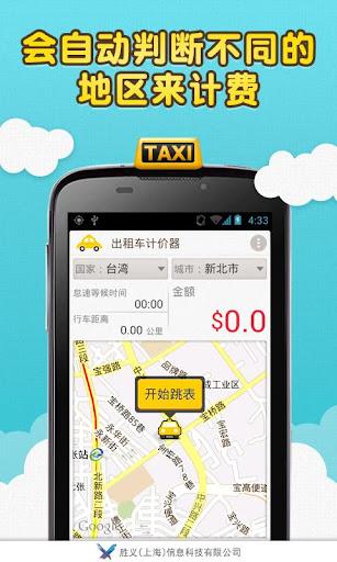 出租车计费器 搭Taxi车资试算