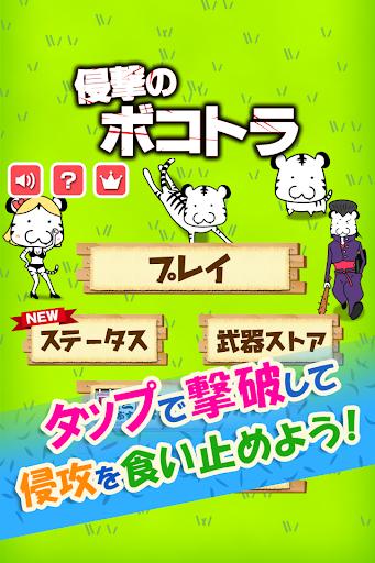 玩免費休閒APP|下載侵撃のボコトラ~進撃するトラを撃退するディフェンスゲーム~ app不用錢|硬是要APP