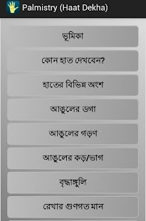 Palmistry- হাত দেখা শিখুন - screenshot thumbnail