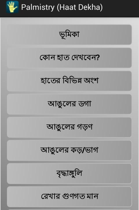 Palmistry- হাত দেখা শিখুন - screenshot