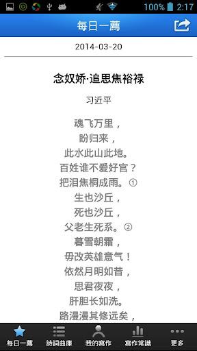 口袋詩詞-收錄10萬多首,最全的詩詞曲賦應用