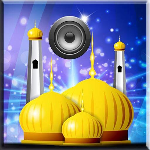 【免費音樂App】Azan MP3-APP點子