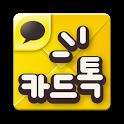 카드톡 icon