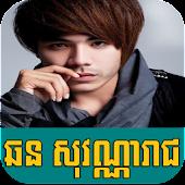 Sovanareach Online Music