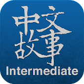 Chinese Stories - Intermediate