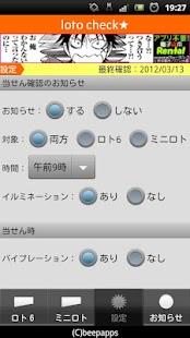 loto check★|Check lottery- screenshot thumbnail