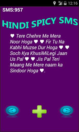 【免費娛樂App】Hindi Spicy SMS-APP點子