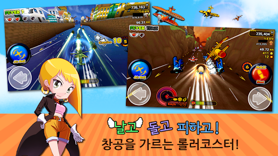 날아라붕붕 for Kakao - screenshot thumbnail