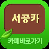 서공카(서든어택 공식카페) 바로가기