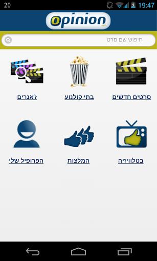 אופיניון - סרטים וקולנוע