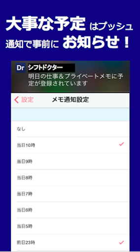 玩免費醫療APP|下載シフトドクター〜医師(ドクター)・研修医のシフト管理表アプリ app不用錢|硬是要APP