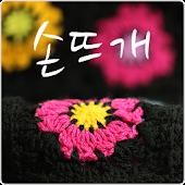 뜨개질(손뜨개) DIY 만들기 강좌 코바늘 스마일러브