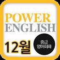 EBS FM PowerEnglish(2012.12월호) icon