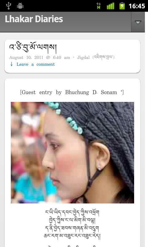 MonlamBodyig Tibetan Font- screenshot