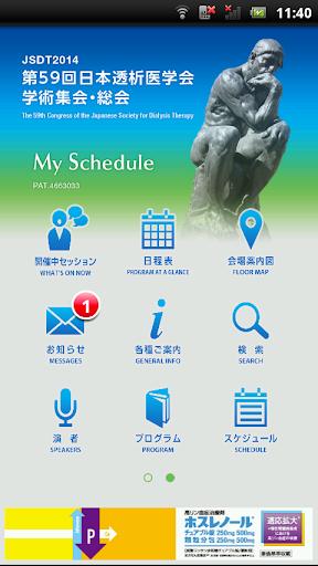 第59回日本透析医学会学術集会・総会 My Schedule