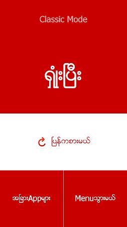 Myanmar Piano Tiles 1.1A screenshot 140438