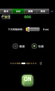 最好的登山手電筒 - 夜明燈 玩生產應用App免費 玩APPs