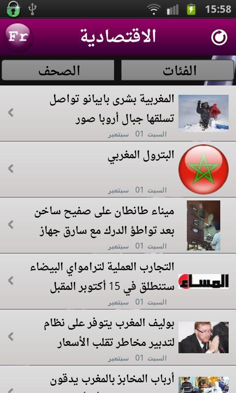 Maroc News 2 أخبار المغرب - screenshot