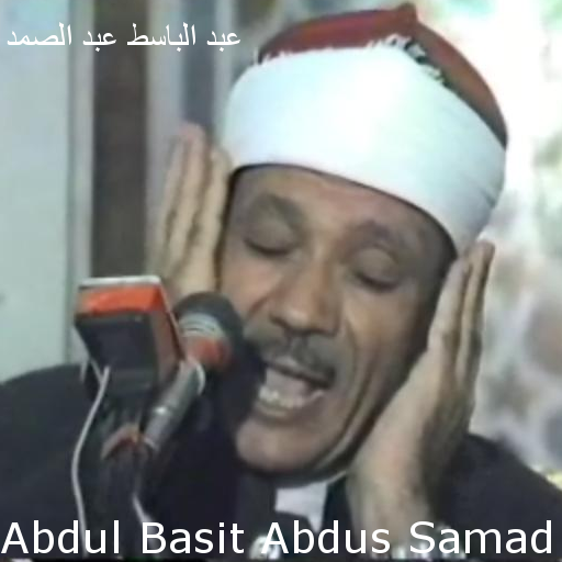 BASET MP3 SAMAD TÉLÉCHARGER ABDUL ABD