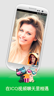 ICQ Messenger - Free chat
