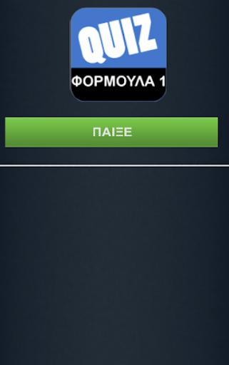 Greek Quiz - Φόρμουλα 1