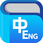 Chinese English Dictionary英漢字典 8.9.0 Apk