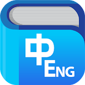 Chinese English Dictionary英漢字典