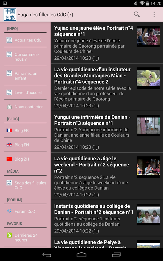 Couleurs de Chine- screenshot