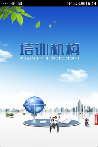 中国培训机构平台