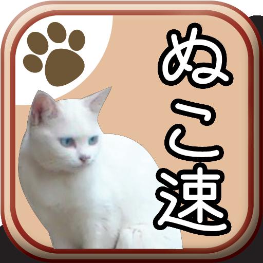 猫速‐猫の毎日新聞まとめブログRSSantena LOGO-APP點子