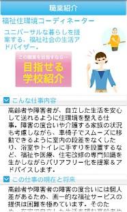 適職ラボ ~適職から進路発見~ 適職診断アプリ- screenshot thumbnail
