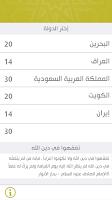 Screenshot of Mzarat مزارات