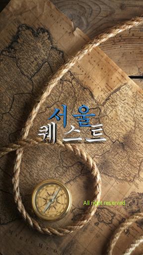 서울 퀘스트 한국은행 박물관
