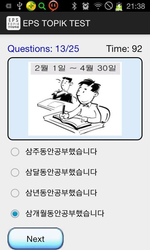 Eps topik exam result