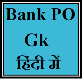 Bank PO & Clerk GK in Hindi