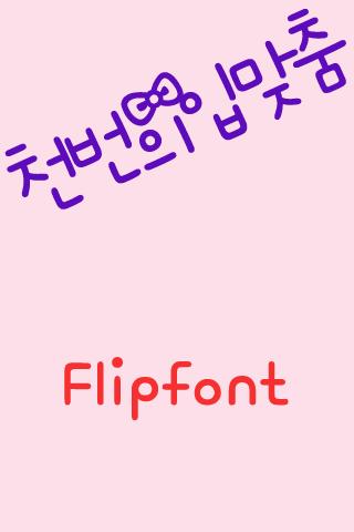 mbcKisses ™ Korean Flipfont