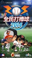 Screenshot of 全民打棒球2015