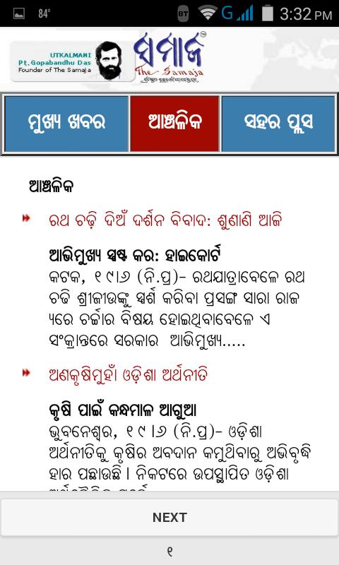 Oriya essay in oriya language