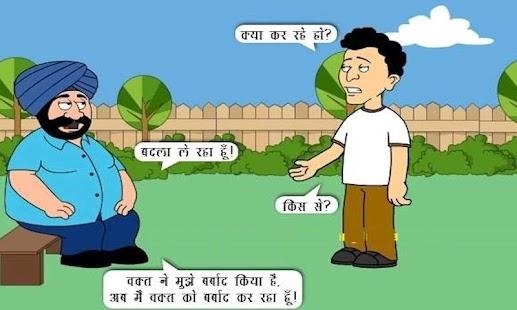 Jokes in Hindi with Photo
