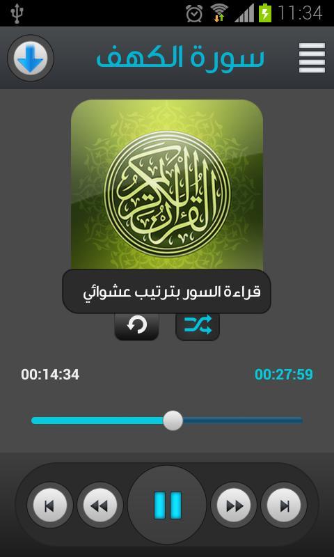 القرآن الكريم - المنشاوي تجويد- screenshot