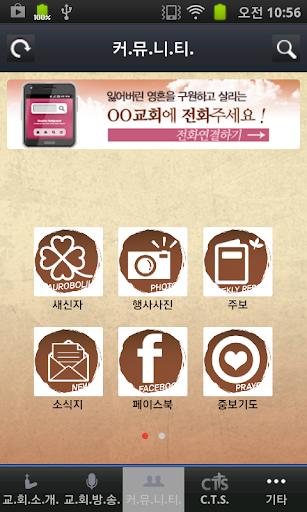 【免費媒體與影片App】찬양침례교회-APP點子