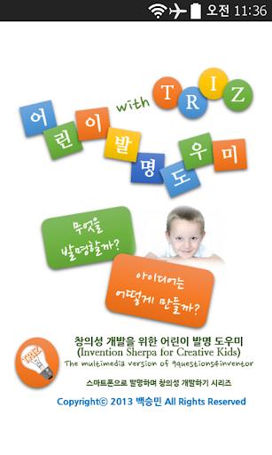 창의성 개발을 위한 어린이 발명 도우미 TRIZ 툴