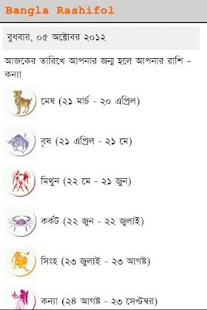 Bangla Rashifol - screenshot thumbnail