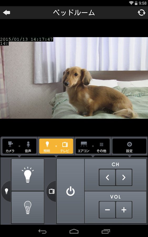 Atermホームコントローラー for Android